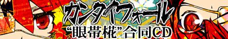 ガンタイフォール(第7回東方紅楼夢)